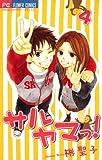 サルヤマっ!(4) (フラワーコミックス)