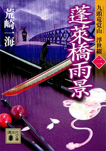 蓬莱橋雨景 九頭竜覚山 浮世綴(二) (講談社文庫)
