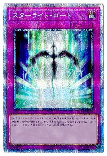 遊戯王 第11期 PAC1-JP049 スターライト・ロード【プリズマティックシークレットレア】