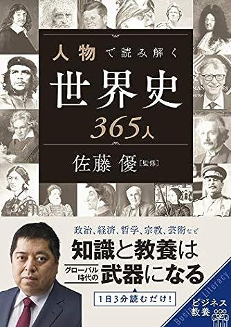 人物で読み解く世界史365人