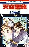 天空聖龍~イノセント・ドラゴン~ 1 (花とゆめコミックス)