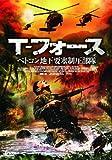 T-フォース ベトコン地下要塞制圧部隊[DVD]
