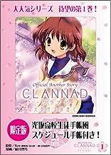 限定版 CLANNAD〜光見守る坂道で〜1 (コミデジ+コミックス)
