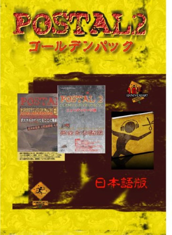 不純変形フライトポスタル2 ゴールデンパック(日本語版) ポスタル10周年記念パック