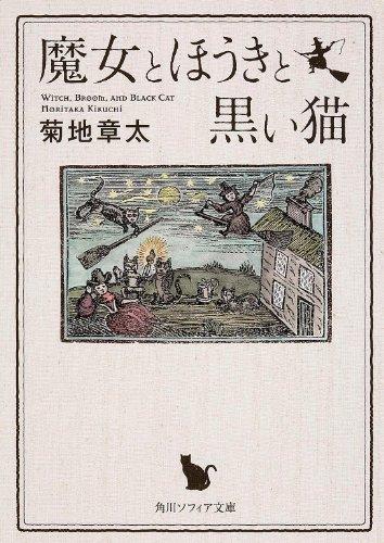 魔女とほうきと黒い猫 (角川ソフィア文庫)の詳細を見る