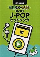 混声合唱曲集 平成から令和へ歌い継ぐ J-POPヒットソング 恋 (2483)