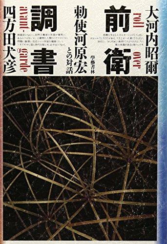 前衛調書―勅使河原宏との対話の詳細を見る