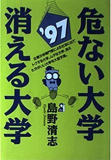 危ない大学・消える大学〈'97〉 (Yell books)
