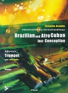 ブラジリアン&アフロキューバン・ジャズ・コンセプション トランペット [CD付]