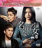 名前のない女 BOX6<コンプリート・シンプルDVD-BOX5,000円シリーズ>【...[DVD]