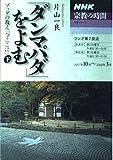 「ダンマパダ」をよむ 下―ブッダの教え「今ここに」 (NHKシリーズ NHK宗教の時間)