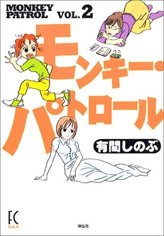 モンキー・パトロール 2 (Feelコミックス)(有間 しのぶ)