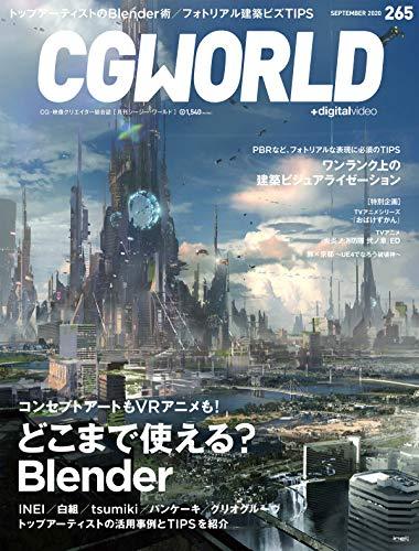 CGWORLD (シージーワールド) 2020年 09月号 [雑誌]