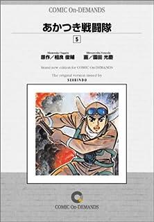 あかつき戦闘隊 (5) オンデマンド版 [コミック]