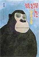 猿を探しに