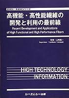 高機能・高性能繊維の開発と利用の最前線 (新材料・新素材シリーズ)