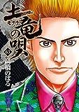 土竜の唄(63) (ヤングサンデーコミックス)