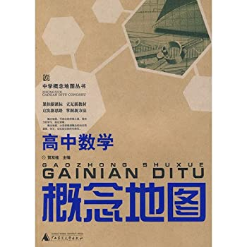 Paperback high school mathematical concepts Map [Chinese] Book