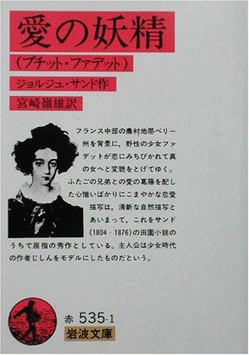 愛の妖精 (岩波文庫)