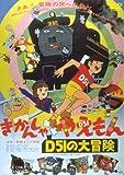 きかんしゃ やえもん D51の大冒険[DVD]