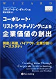 コーポレート・リストラクチャリングによる企業価値の創出~倒産と再建、バイアウト、企業分割のケーススタディ (ウィザードブックシリーズ)