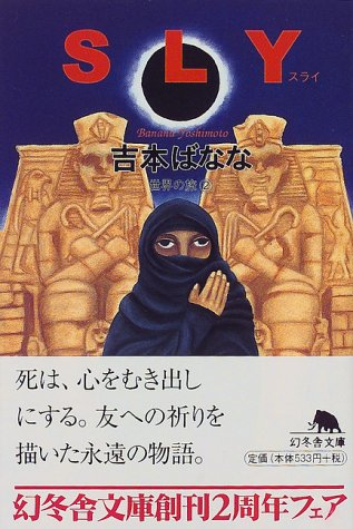 SLY(スライ)―世界の旅 2 (幻冬舎文庫)