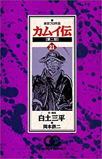 カムイ伝 (第2部21) (ゴールデン・コミックス)