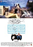 スケッチ・オブ・フランク・ゲーリー デラックス版 DVD