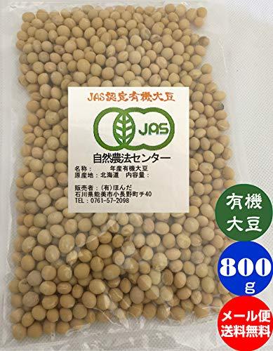 令和元年産 JAS有機栽培大豆 無農薬 有機栽培 自然農法 メール便 (800g)