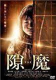 隙魔-すきま-[DVD]