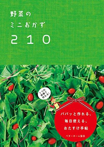 野菜のミニおかず210−1つの野菜で作れる!パパッと作れる、毎日使える、おたすけ手帖の詳細を見る