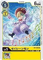 デジモンカードゲーム BT1-057 セイレーンモン (U アンコモン) ブースター NEW EVOLUTION (BT-01)