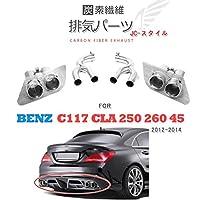 排気パイプ 排気マフラー 二本出し テール喉 ステンレス メッキ マフラー/for Mercedes-Benzメルセデス ベンツ C117 CLA250 200 260 CLA45 4ドア 2013 2014に適合