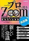 プロとして使うZoom[決定版]会社では教えてくれない新時代の仕事術 できるビジネスシリーズ