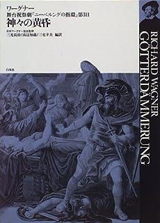 神々の黄昏:舞台祝祭劇『ニーベルングの指環』第3日 (ワーグナー・オペラ対訳シリーズ)