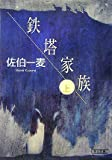 鉄塔家族 上 (朝日文庫 さ 32-2)