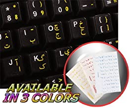 Urdu Keyboard Labels Layout ON Transparent Background with Blue, RED OR Yellow Lettering (Yellow)