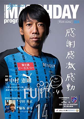 川崎フロンターレ「マッチデープログラム」(364号) 川崎フロンターレマッチデープログラム (雑誌)