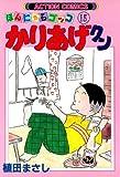 かりあげクン : 15 (アクションコミックス)