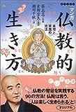 マンガ仏教的生き方―真理と実践の方法 (だいわ文庫)