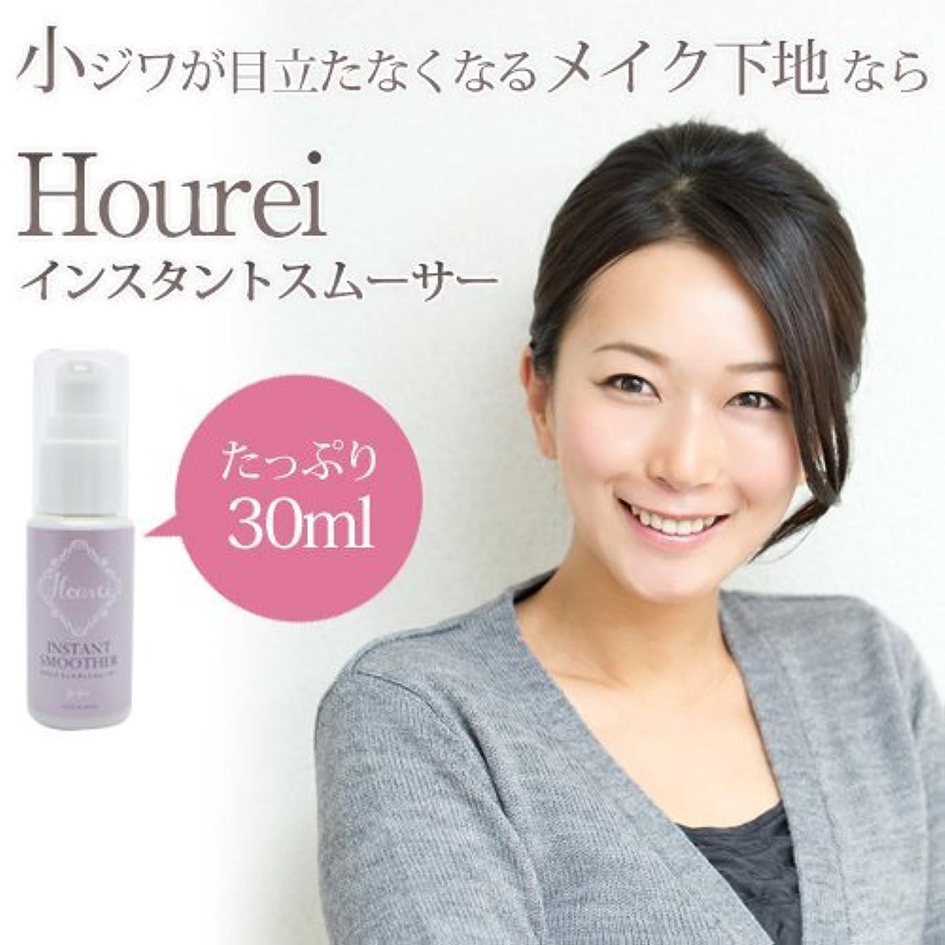 医療のオーガニック意見Hourei(ホウレイ) インスタントスムーサー30ml