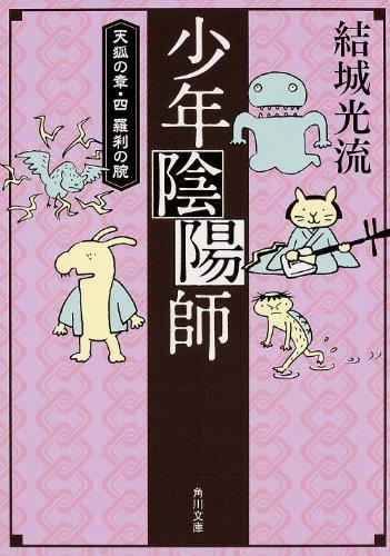 少年陰陽師    天狐の章・四 羅刹の腕 (角川文庫)