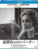 死刑台のエレベーター ブルーレイ版[Blu-ray/ブルーレイ]