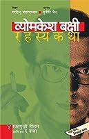 Vyomkesh Bakshi Rahasyakatha - 4 (Marathi)