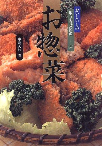 お惣菜 (おいしいもの取り寄せ図鑑 (4))