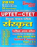 UPTET and CTET Exam 2019 Sanskrit 54+ Solved Papers Paper I and II Class I to VIII