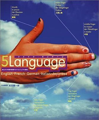 5Language(ファイブランゲージ)