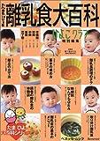 たまひよ離乳食大百科―たまひよ大百科シリーズ (ベネッセ・ムック―たまひよブックス)