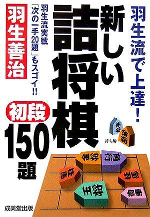 羽生流で上達! 新しい詰将棋初段150題