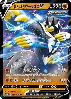 ポケモンカードゲーム PK-S5R-050 れんげきウーラオスV RR
